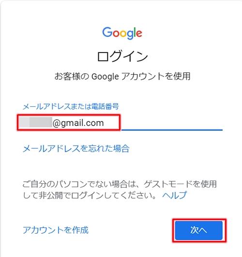 google アカウント 電話 番号 変更