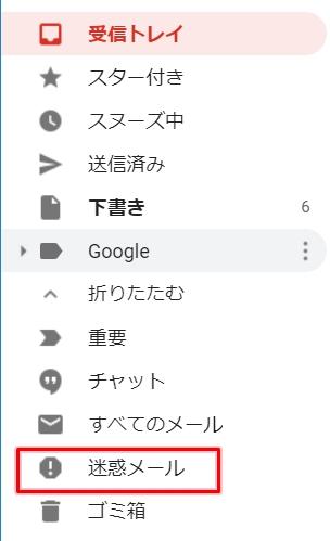 迷惑 メール 確認 gmail