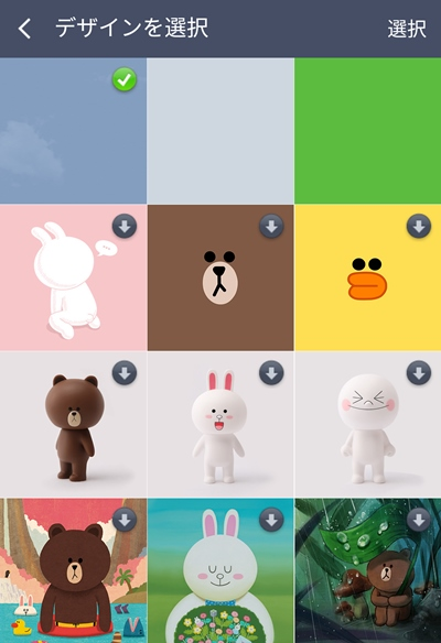 Line トーク画面の壁紙を変更する方法 アプリの鎖