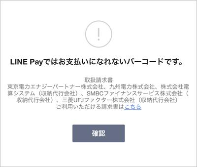 九州 電力 支払い