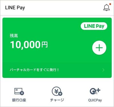 チャージ line カード