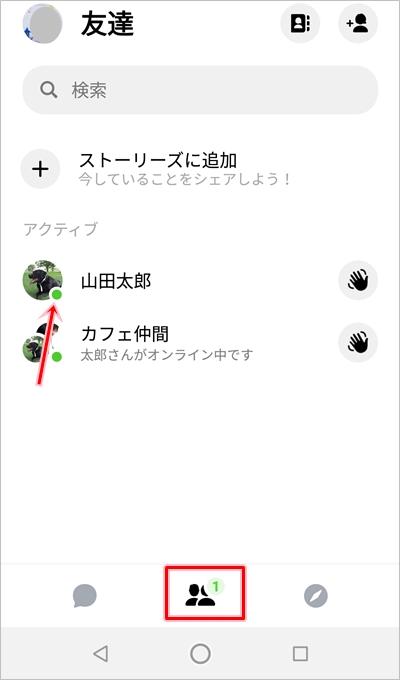 Facebook ログイン中であることを表示しない 隠す方法 アプリの鎖