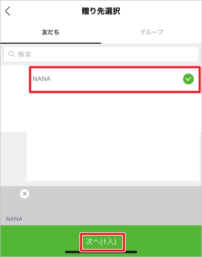 line ギフト 送り 方