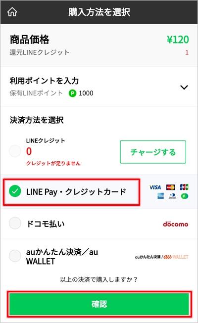 購入 方法 スタンプ line