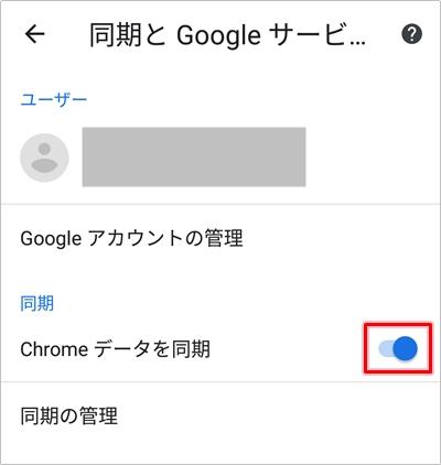 google chrome ブックマーク 同期