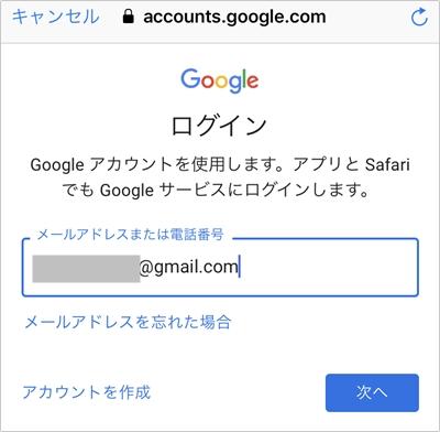アドレス g 変更 メール