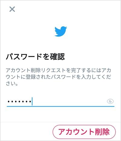ツイート 全削除