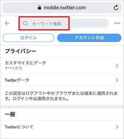 ツイッター 検索 モバイル