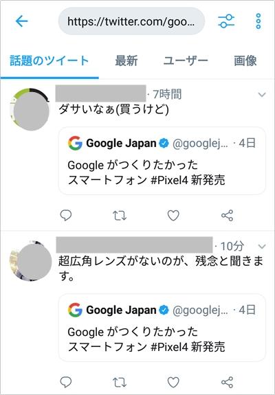 ツイート 検索 の 自分