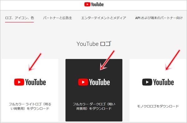youtube ダウンロード