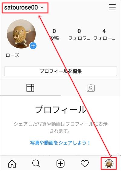 アカウント Instagram 削除 サブ