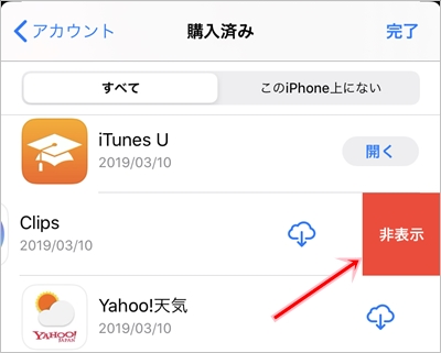 アプリ 削除 iphone iPhoneアプリの購入履歴の使い方。削除・非表示や解約について
