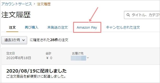 """購入 履歴 amazon google 【レビュー】""""Amazon""""の領収書を一括印刷、CSVデータも取得できる「アマゾン注文履歴フィルタ」"""
