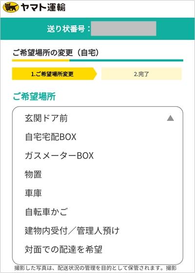Amazon 置き 配 設定 変更