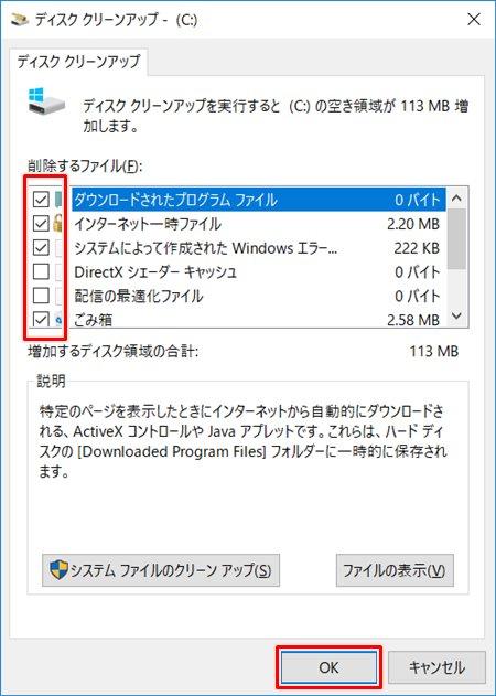 クリーン アップ windows10