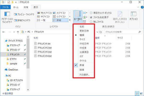Windows10 ファイルの並び順を変更する方法 | PCの鎖