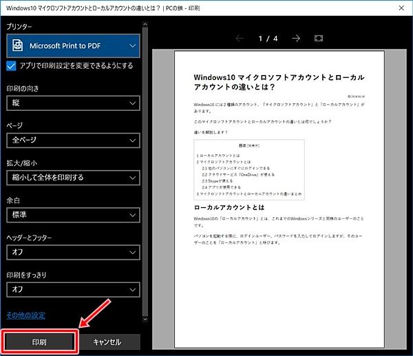pdf 集約印刷 windows10