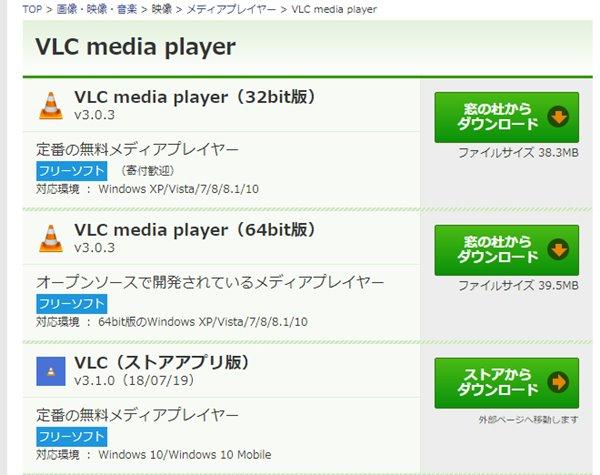 windows10でdvdを見る方法 vlc media playerをインストールする pcの鎖
