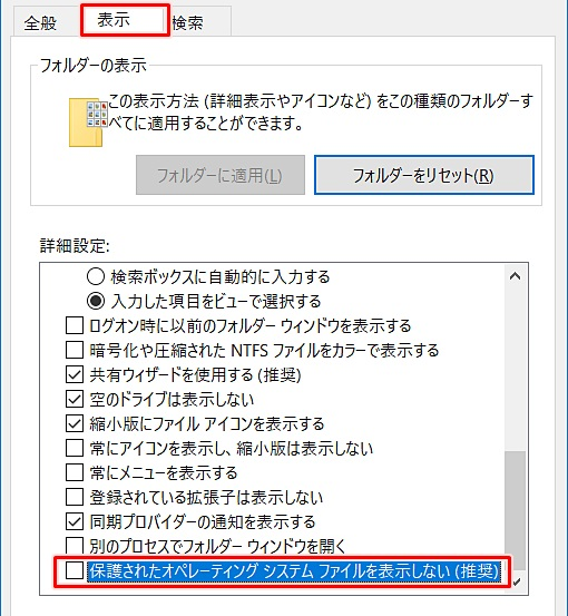 Windows10 保護されたオペレーテ...