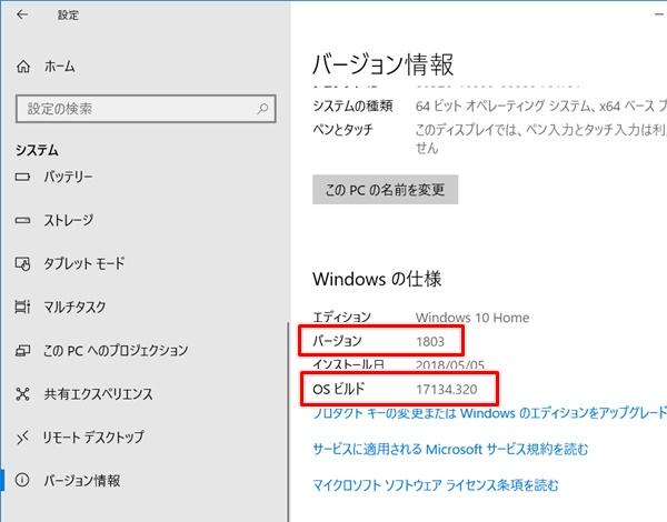 バージョン 確認 windows10