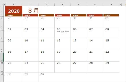 Excelカレンダーを作成するテンプレートから選ぶだけ Pcの鎖