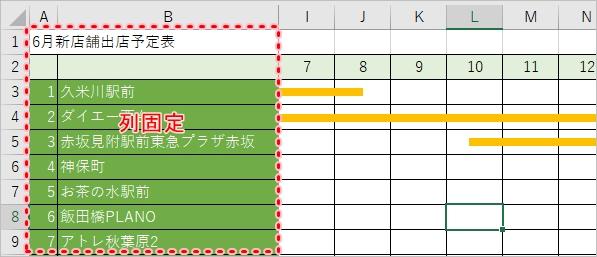 Excel】行・列を固定・解除する方法   PCの鎖