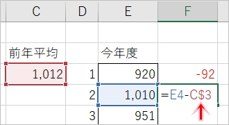 エクセル 計算 固定