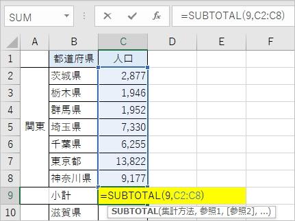 関数 subtotal エクセル