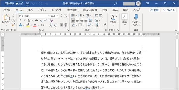 変換 無料 ワード pdf
